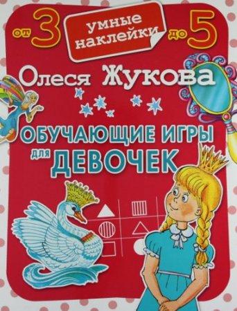 Как развить воображение у юной принцессы с помощью обучающих игр для девочек