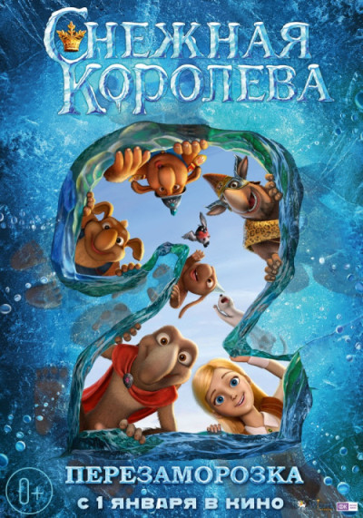 Снежная королева 2: Перезаморозка (2015)