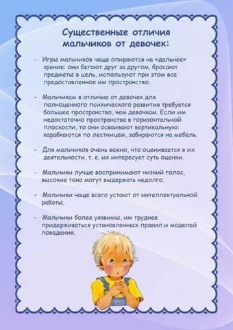 vospitanie_malchikov_1