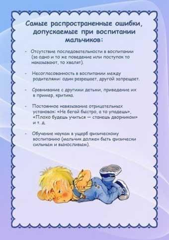 vospitanie_malchikov_3