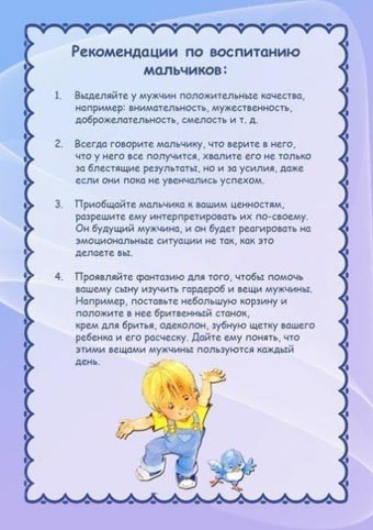 vospitanie_malchikov_4
