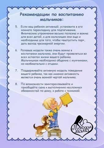 vospitanie_malchikov_5